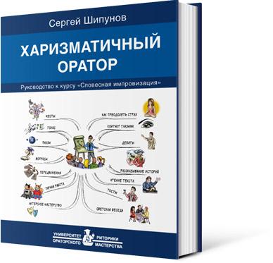 orator_book