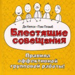 bookcover_great meetings